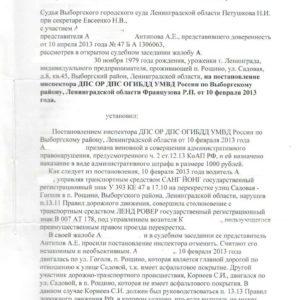 Решение суда по возврату прав по ст. 12.13 ч.2 №1. Отмена правонарушения