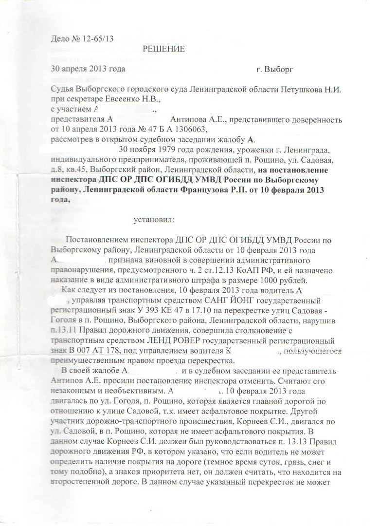 reshenie-suda-vozvrat-prav-11