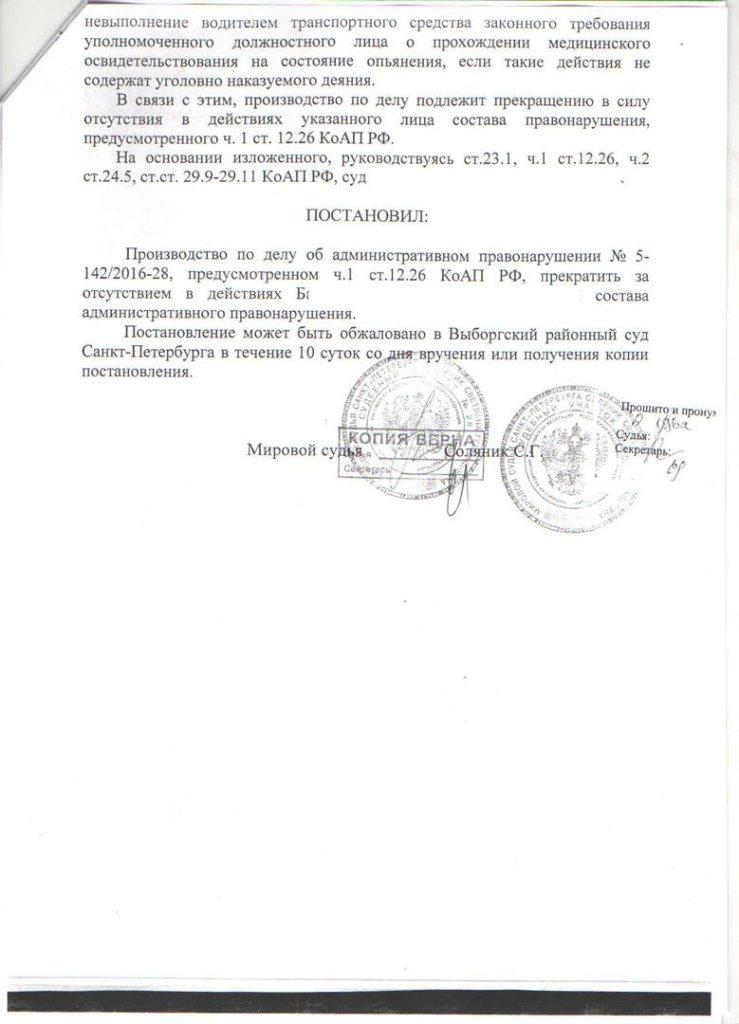 reshenie-suda-vozvrat-prav-12-1