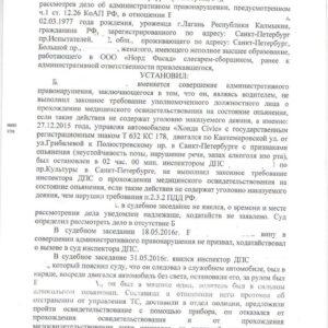 Решение суда по возврату прав по ст. 12.26 ч.1 №1. Отмена правонарушения