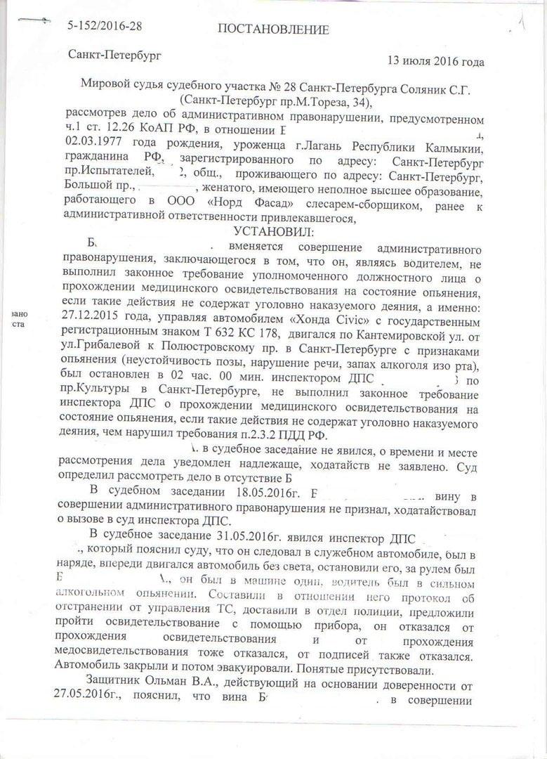reshenie-suda-vozvrat-prav-12