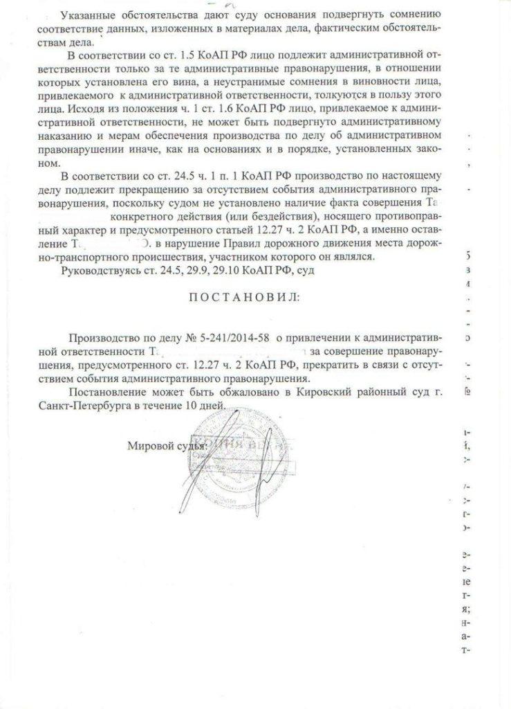 reshenie-suda-vozvrat-prav-13-1
