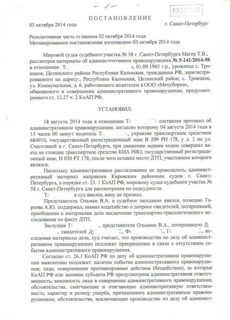 reshenie-suda-vozvrat-prav-13