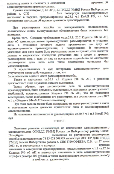 reshenie-suda-vozvrat-prav-7-1