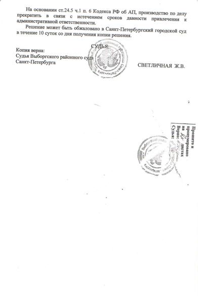reshenie-suda-vozvrat-prav-7-2
