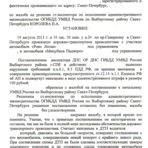 Решение суда по возврату прав по ст. 12.14 ч.1 №1. Отмена правонарушения