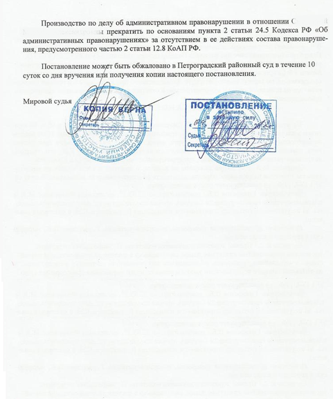 reshenie-suda-vozvrat-prav-8-1