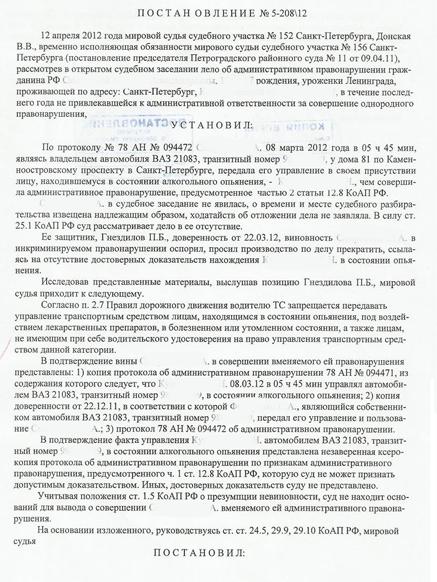 reshenie-suda-vozvrat-prav-8