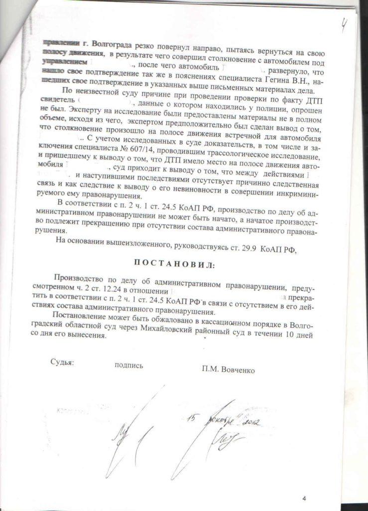 reshenie-suda-vozvrat-prav-9-1