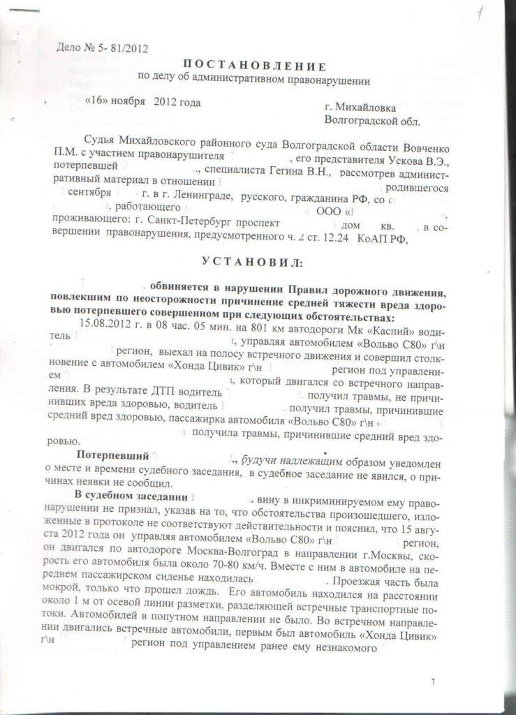 reshenie-suda-vozvrat-prav-9