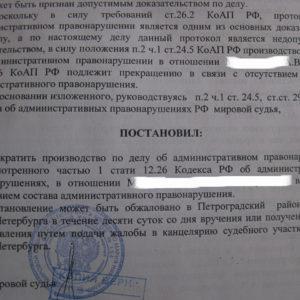 Решение суда по возврату прав по ст. 12.26 ч.1 №2. Отмена правонарушения