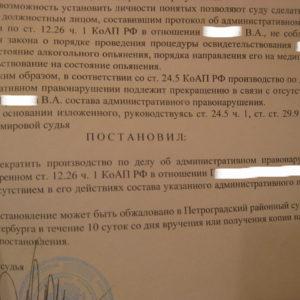 Решение суда по возврату прав по ст. 12.26 ч.1 №3. Отмена правонарушения