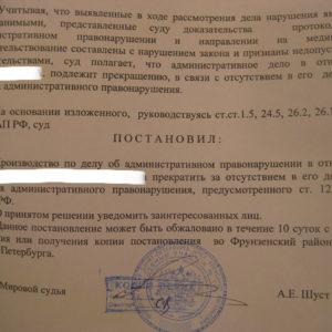 Решение суда по возврату прав по ст. 12.26 ч.1 №4. Отмена правонарушения