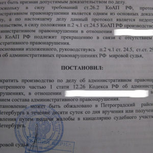 Решение суда по возврату прав по ст. 12.26 ч.1 №5. Отмена правонарушения