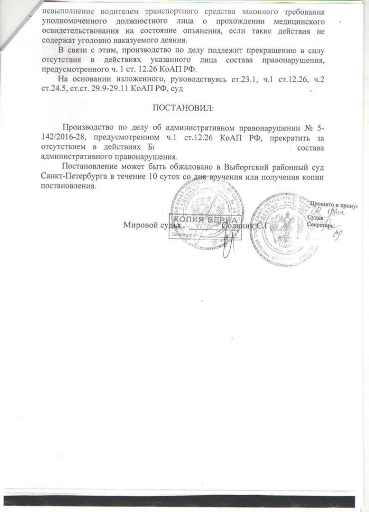 vyigrannoe-delo-po-vozvratu-prav-3-1