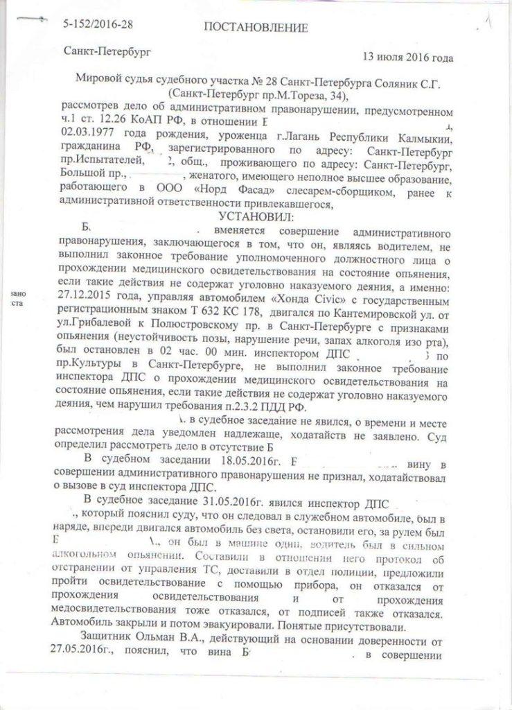 vyigrannoe-delo-po-vozvratu-prav-3