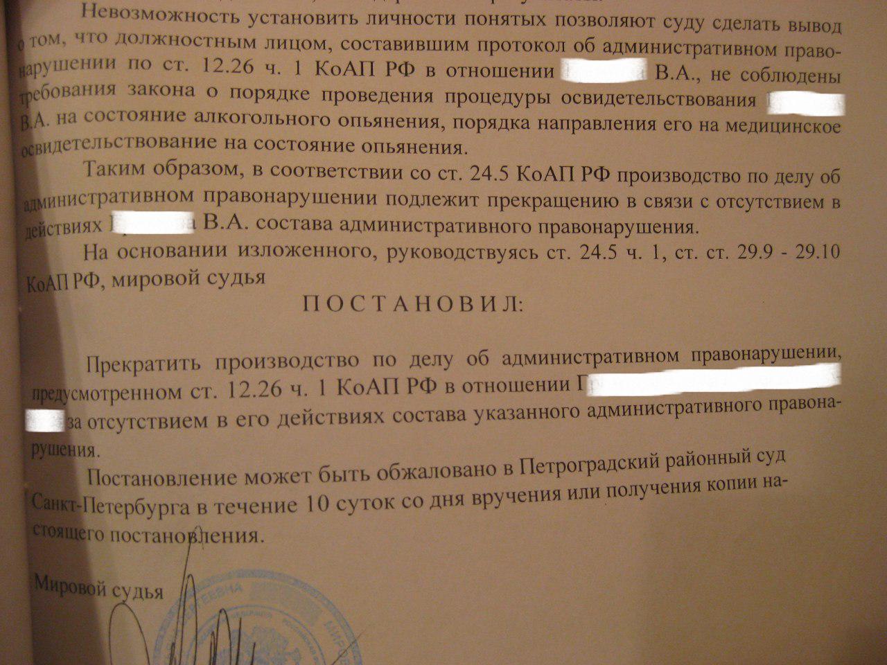 Забрали права за отказ от медосвидетельствования как вернуть водительское удостоверение